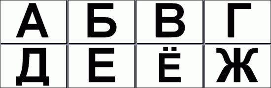 Буквы и цифры для заголовков (11 x 17)
