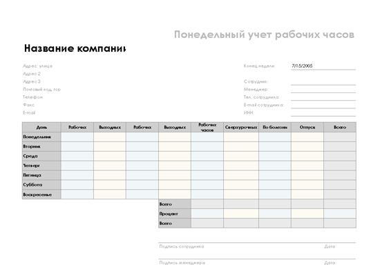 Лист понедельного учета рабочих часов (8 1/2 x 11, альбомная ориентация)