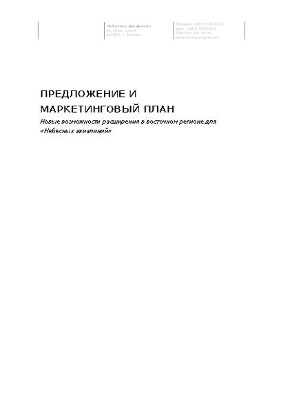 Деловой отчет (стиль «Профессиональный»)