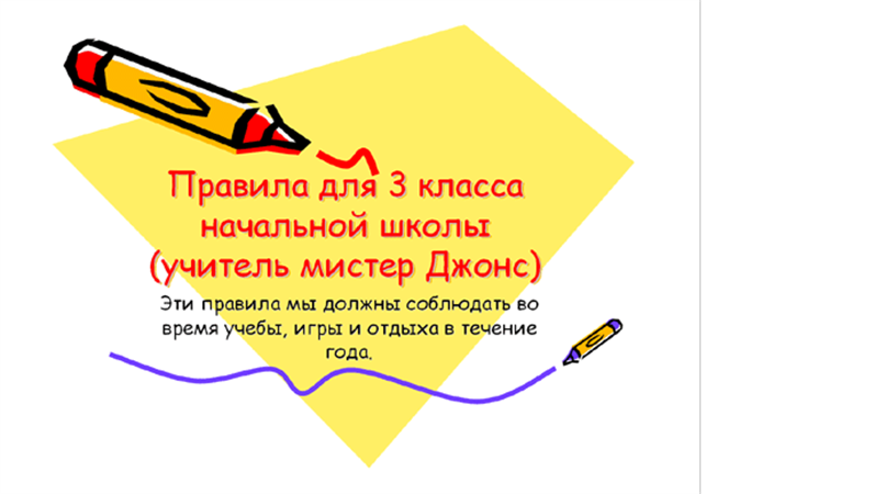 Правила для класса начальной школы