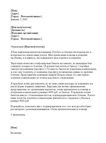 Заявление о компенсации по дорожной страховке