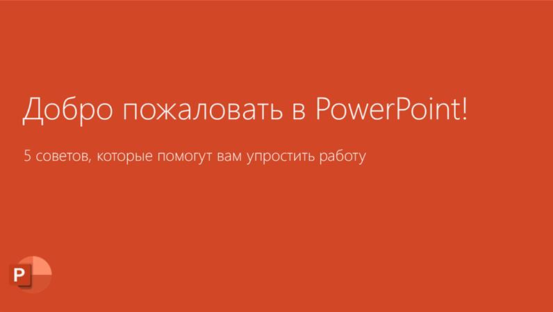 Добро пожаловать в PowerPoint 2016