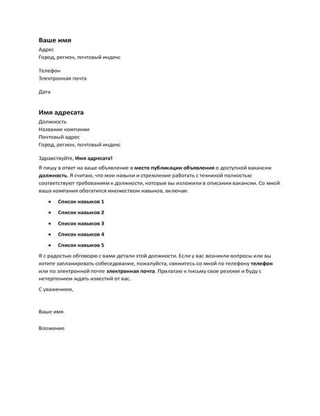 Сопроводительное письмо в ответ на объявление