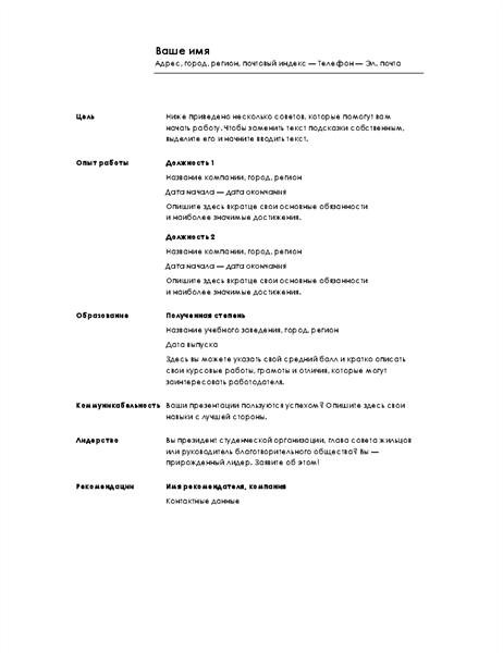 Хронологическое резюме (минималистичное оформление)