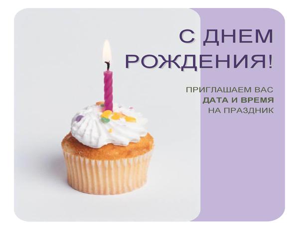 Листовка с приглашением на день рождения (с изображением кекса)