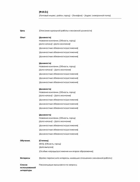 Хронологическое резюме (тема «Минимализм»)