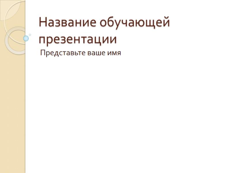 Презентация учебного курса: общие сведения