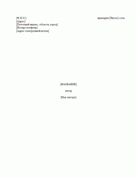 Рукопись книги