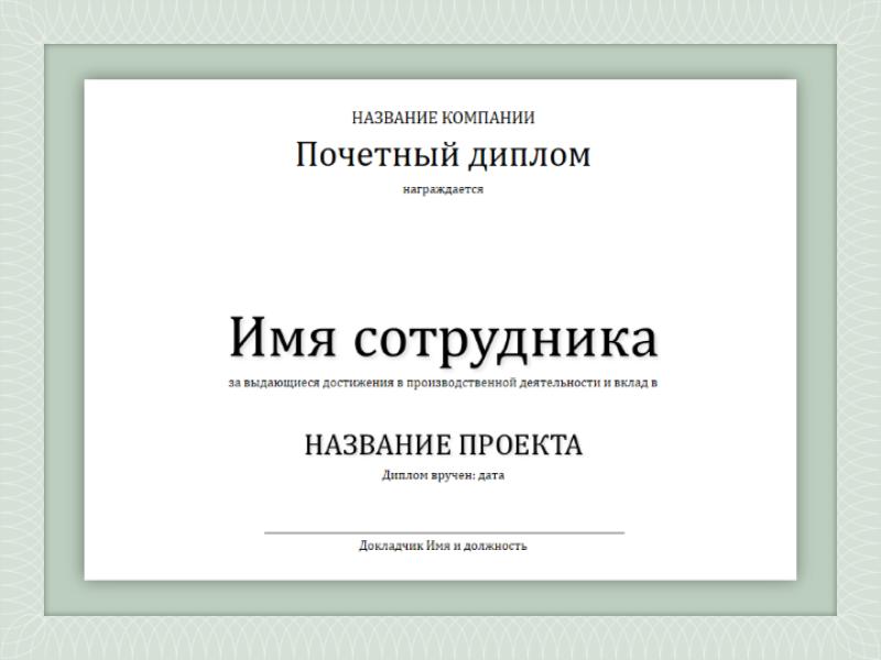 Почетный диплом сотрудника