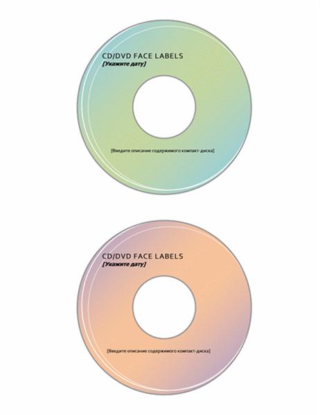 Наклейки на компакт-диски и DVD-диски
