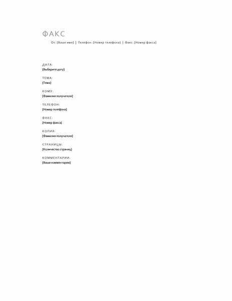 Персональный титульный лист факса