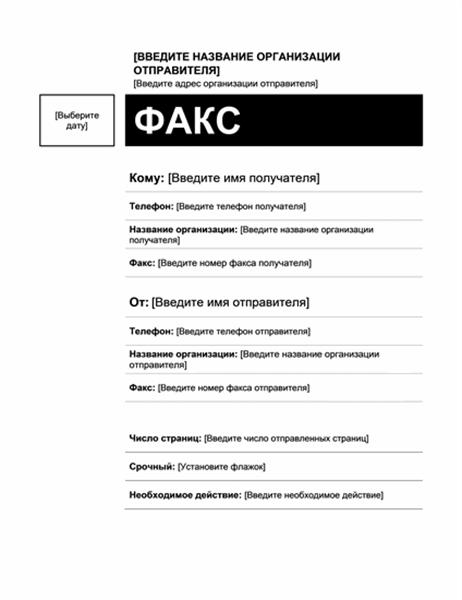 Титульный лист факса (шаблон «Медиана»)