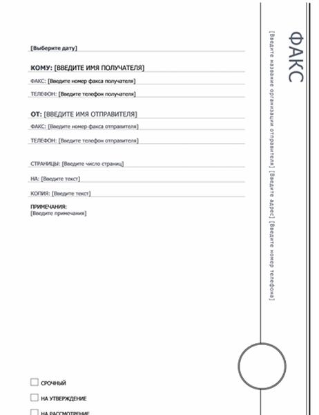 Титульный лист факса (шаблон «Эркер»)