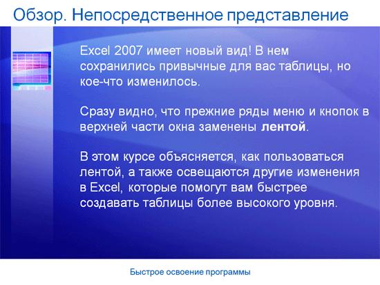 Учебная презентация: Excel 2007 — быстрое освоение