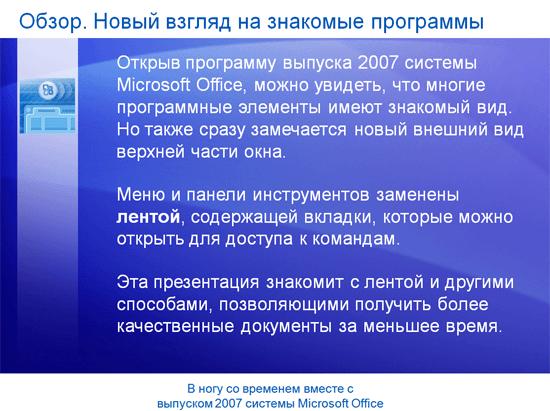 Учебная презентация: Microsoft Office— в ногу со временем вместе с выпуском 2007 системы Microsoft Office