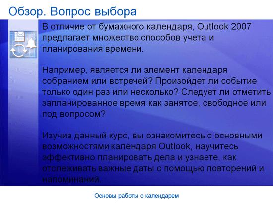 Учебная презентация. Outlook 2007— основы работы с календарем