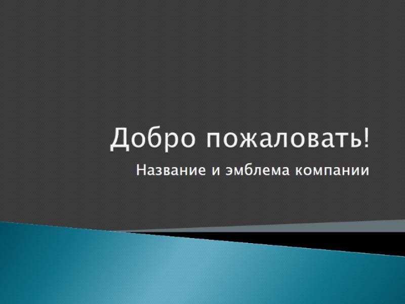 Координирование работы сотрудников (презентация)