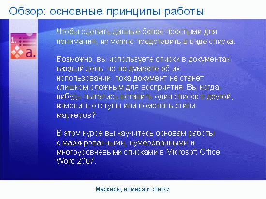 Учебная презентация: Word 2007 — маркеры, номера и списки