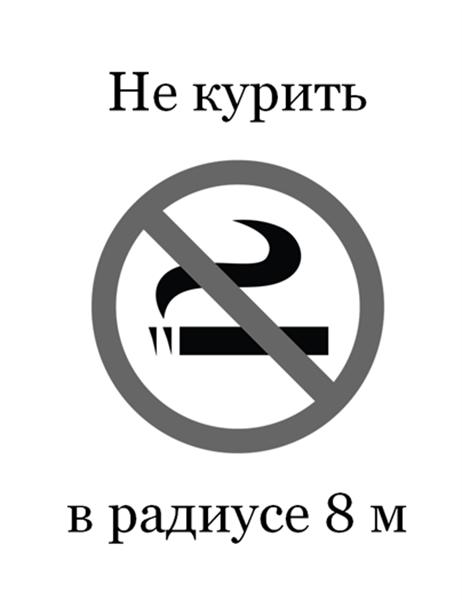 Знак «Не курить» (черно-белый)