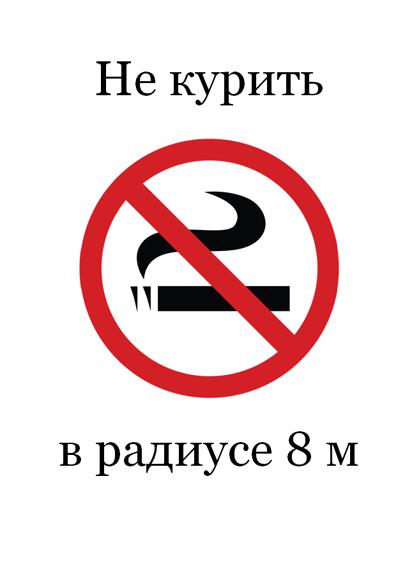 Знак «Не курить» (цветной)