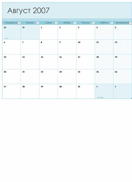 Календарь на 2007-2008 учебный год (13 стр., пн.-вс.)