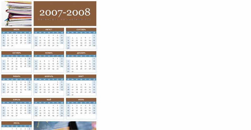 Календарь на 2007-2008 учебный год (1 стр.)