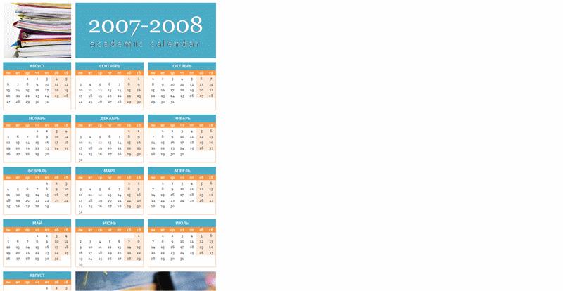 Календарь на 2007-2008 учебный год (1 стр., пн.-вс.)