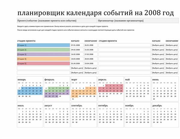 Планировщик календаря событий на 2008 год (понедельник-воскресенье)