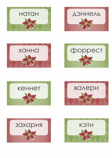 Праздничные карточки с именем (совместимы с Avery 8371, 8376, 8377, 8811)