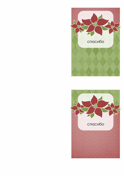 Праздничная открытка с благодарностями (складывается вчетверо)