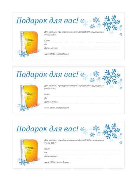 Подарочный сертификат на Microsoft Office для дома и учебы 2007