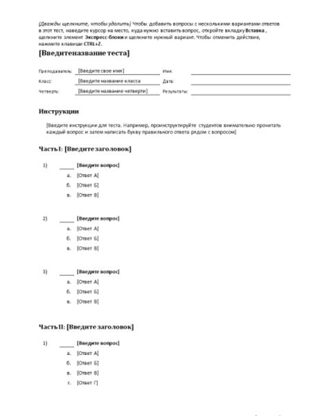 Набор тестов с несколькими вариантами выбора (для составления вопросов с 3, 4 и 5 ответами)
