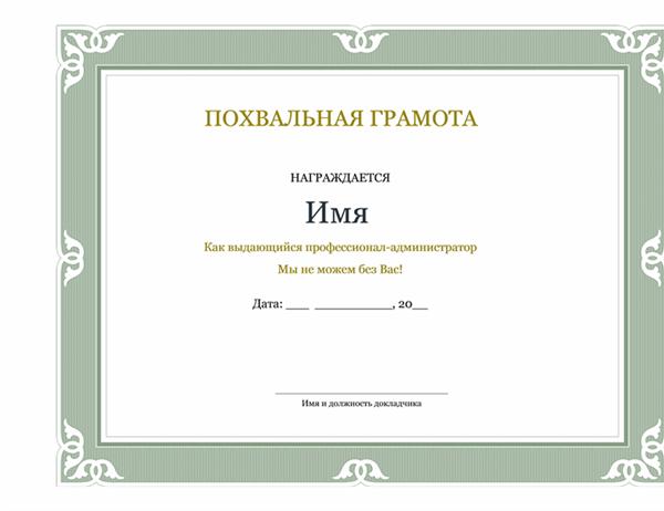 Сертификат профессионала-администратора