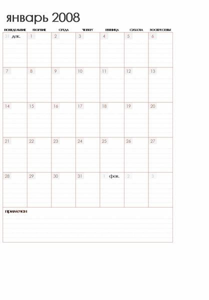 Календарь на 2008 год на нескольких листах (12 стр., понедельник — воскресенье)