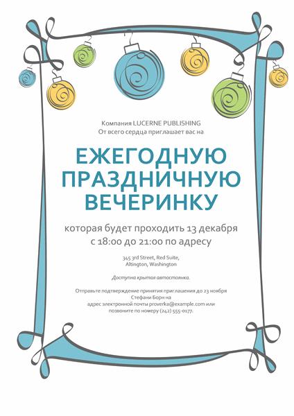 Приглашение на праздничную вечеринку с синими, зелеными и желтыми узорами (неофициальное оформление)