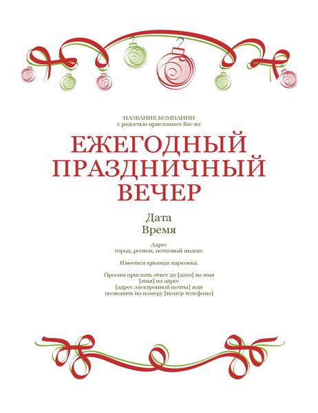 Приглашение на праздничный вечер, оформленное красной лентой с украшениями (официальный стиль).