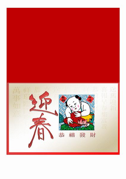 Новогодняя открытка (китайский, складывается пополам)