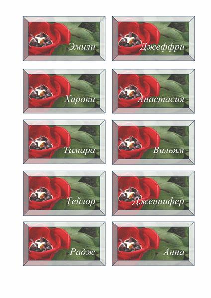 Карточки с именем (оформление с цветами)