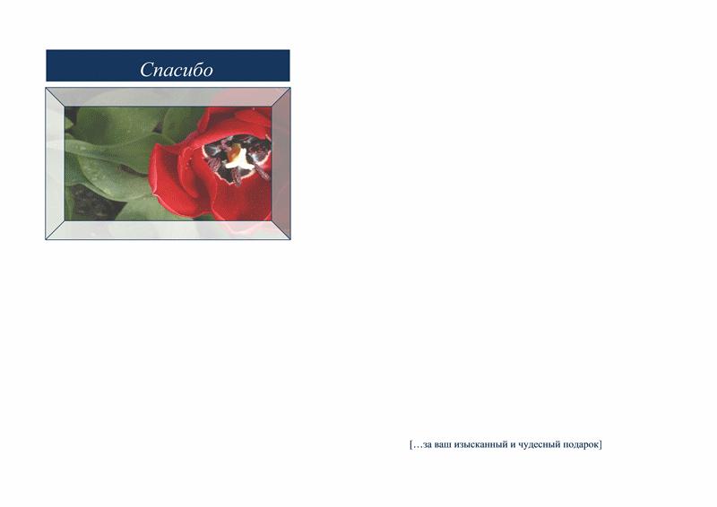 Открытка с благодарностью (цветочный узор)