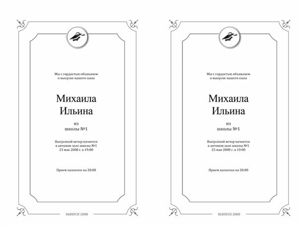 Объявление о выпуске (черно-белый официальный дизайн)
