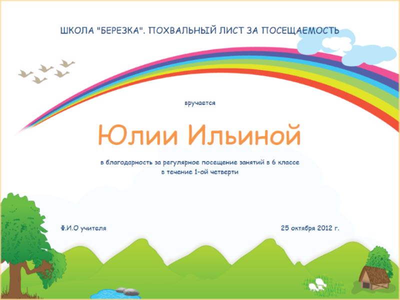 Похвальный лист за отличную посещаемость (начальная школа)