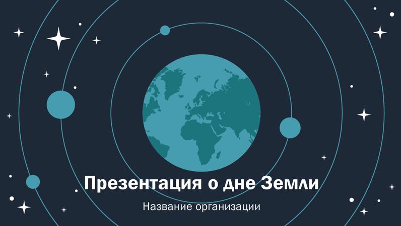 Презентация о дне Земли