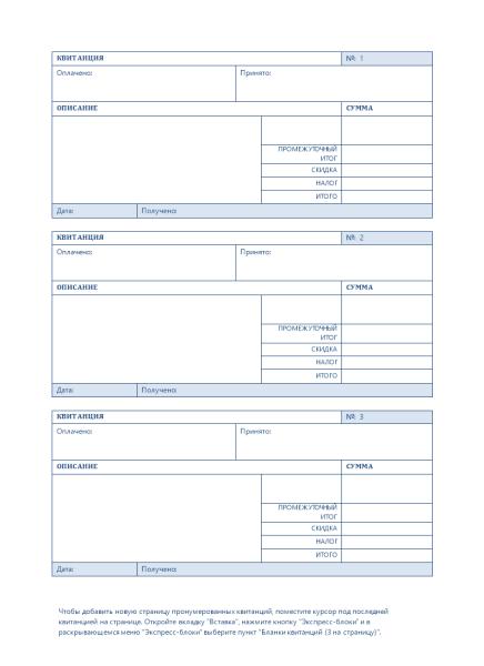 Квитанция с автонумерацией (3 на страницу)
