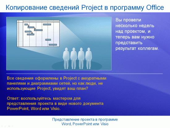Учебная презентация: Project 2007 - представление проекта в Word, PowerPoint или Visio