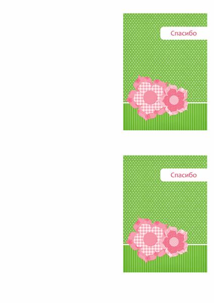 Открытка с благодарностью (цветочное оформление)
