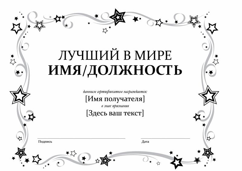 Самый лучший наградной сертификат в мире (черно-белый)