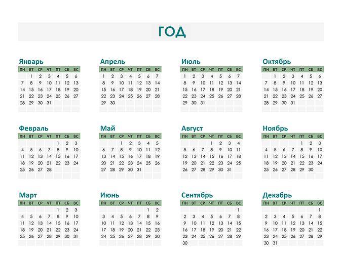 Создатель календаря (на любой год)
