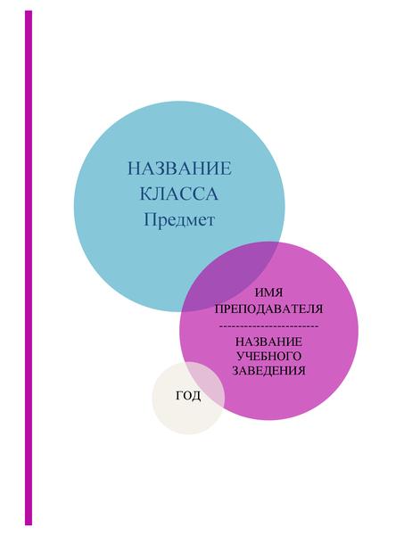 Школьная тетрадь для отчетов (обложка, переплет, разделители)