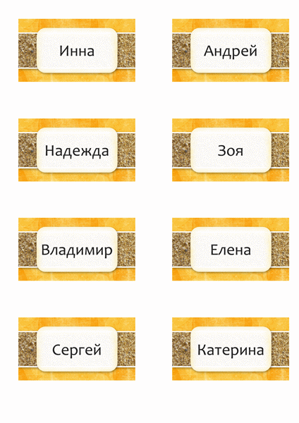 """Карточки с именем (оформление """"Солнце и песок"""", 8 на страницу)"""