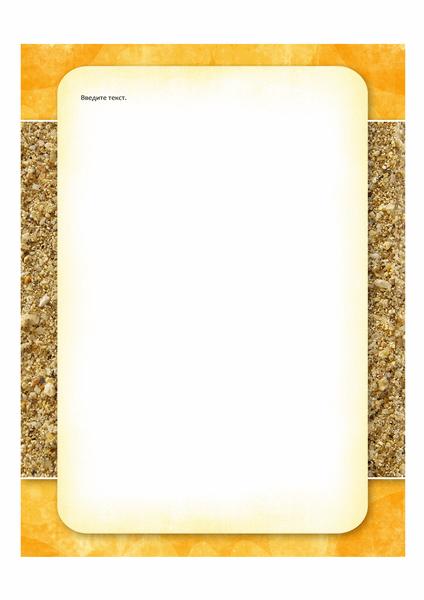 """Почтовая бумага (оформление """"Солнце и песок"""")"""
